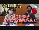 「韓国のプロパガンダに利用されたNHK軍艦島ドキュメンタリー番組『緑なき島』の捏造疑惑について」稲田朋美 AJER2021.3.25(3)