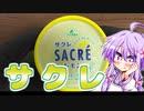 定番アイス:サクレ レモン!【今日のアイス #27】月・木曜日更新