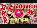5696600枚110円のTE〇GAを購入しました。