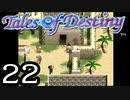 【実況】がっつり テイルズ オブ デスティニーpart22