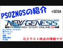 【PSO2NGSCβT】 PSO2NGSでできること 【小春六花】