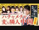【DHC】2021/3/26(金) 学校では教えてくれない! ハチャメチャで変な隣人 中国 第2弾【渋谷オルガン坂生徒会】