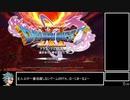 DQ11S Steam版 3Dモード固定RTA 5:20:03 part1