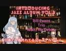 ジャズアルバム紹介Vol.3 Waltz for Debby【VOICEROID解説】