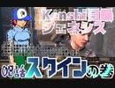 【実況プレイ】Kenshi日録G_08話_スクインの巻