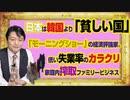 #972 日本は韓国より「貧しい国」とテレ朝「モーニングショー」常連の経済評論家。低い失業率のカラクリはファミリービジネス|みやわきチャンネル(仮)#1122Restart972