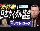 【ウイグルの声#45】ハリマト ローズ~新体制で大きく変わった日本ウイグル協会 [R3/3/27]