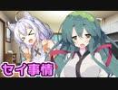 京町セイカと東北姉妹の恋愛事情『可愛ければ妖魔でも好きになってくれますか?』【VOICEROID劇場】