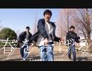 春を告げる - yama 踊ってみた【ASHITAKA、マグロ、shoooo】