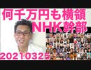 NHK職員、何千万円もする備品を着服/派手なジャンプがあったWI州で再調査委員会設置が決定20210325