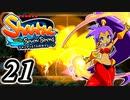 【Shantae and the Seven Sirens】シャンティシリーズ、プレイしていきたい(トロフィー100%)part21【実況】
