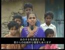 インドの少女買春・おぞましき伝統文化