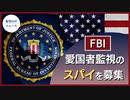 FBI、愛国者監視のスパイを募集【希望の声ニュース】