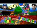 [Hobo Bros]スーパーマリオ64 カオスエディションを実況プレイ