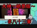 【実況】大神~絶景版~を人狼が楽しみながらプレイ #83