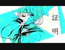 証明/ランドリー feat.GUMI