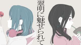 【オリジナル曲】翠明に魅せられて【闇音レンリ&重音テト】