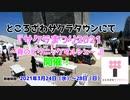"""【イベント】季節イベント『サクラまつり2021』開催/Seasonal free admission event """"SAKURA festival 2021"""" will be held"""