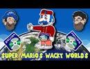 [Hobo Bros]スーパーマリオのワッキーワールドを実況プレイ