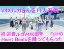【祝!巡音ルカV4X聖誕祭2021】V4Xルカさん11人にHeart Beatsを踊ってもらった【Ray-MMD FullHD】