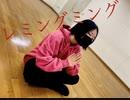 【Len】レミングミング 踊ってみた【7分の5日目】