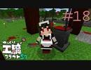ゆっくり工魔クラフトS7 Part18【minecraft1.16.4】0255