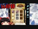【グラブル】7周年記念無料ガチャ&スクラッチ16日目【ゆっくり実況】