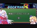 【ゆっくり+VOICEROID実況】神綺とアリスのロックマン8 その13(完) (ゲスト:東北三姉妹)