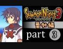 【サモン3番外編】炎王の凱旋 part3
