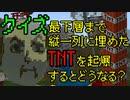 【Minecraft】TNTを縦に詰めて起爆したらどんな穴ができるのか気になったのでやる【実況】