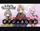【ゲスト入野自由】コードギアス Genesic Re;CODE「ギアジェネらじお」 第11回 2021年3月25日