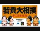 (SFC_SNES)若貴大相撲 夢の兄弟対決_Soundtrack