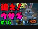 スーパーマリオフューリーワールド実況プレイ#16【追えウサギ】