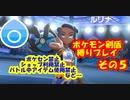 いろいろ禁止の縛りプレイ その5【ポケモン剣盾】