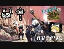 "【MHWI/PS4】M☆6 神裸絆消 火事場狩猟笛ハンマーペア 03'21""75 【ゆっくり解説】"