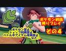 いろいろ禁止の縛りプレイ その4 【ポケモン剣盾】