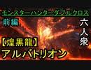 【モンスターハンターダブルクロス】神々の戦い?  VS「G級」アルバトリオン【おおはし・お奉行】Part88(前編)