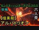 【モンスターハンターダブルクロス】神々の戦い?  VS「G級」アルバトリオン【おおはし・お奉行】Part88(後編)