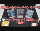 【遊戯王】 歴代主人公のエースモンスターをコレクションする動画~前編~ 【ゆっくり】