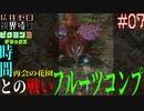 【ピクミン3DX】見える範囲は1/5⁉視界縛りで犠牲ゼロを目指すピクミン3デラックス実況 #07