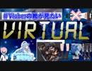 【Virtualな時間Vol.2】ロボ子さん、潤羽るしあ、白銀ノエル、雪花ラミィ【#Vtuberの靴が見たい】