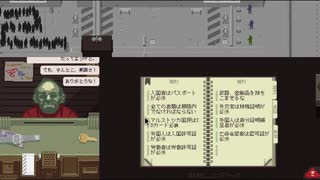 【Papers, Please】アルストツカの忠犬 part12【ゆっくり実況プレイ】