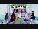 【鬼滅のMMD】Mister  〜鬼滅女子5人ver.〜