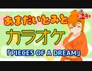 【FカップVtuber】PIECES OF A DREAM歌ってみた【歌ってみた】