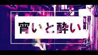 宵いと酔い/霧島feat.MEIKO
