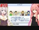 琴葉茜と紲星あかりと暴走するイベント達 #19【ゲーム発展国++】
