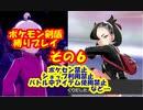 いろいろ禁止の縛りプレイ その6 【ポケモン剣盾】