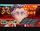 いろいろ禁止の縛りプレイ その7 【ポケモン剣盾】
