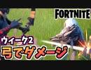 """【牛さんGAMES】ウィーク2レジェンドクエスト""""弓でダメージを与える""""を楽に!【Fortnite】【フォートナイト】"""