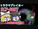 【トラウマブレイカー】SCP-3007 二人の芸術家の世界【ゆっくり解説】